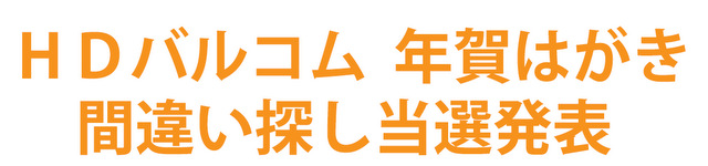 HD年賀 間違い探しの当選発表
