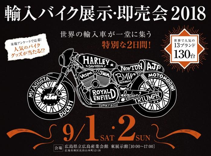 輸入バイク展示即売会TOP