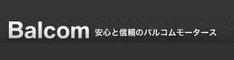 Balcom@ 国産車・輸入車 バイク・クルマ クイック車検・販売・買取りなら広島県のバルコムにおまかせください。