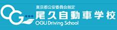 尾久自動車学校@東京の自動車学校。全てのお客様に運転の楽しさ 上達の喜びを感じていただくことを心がけております。