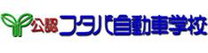 フタバ自動車学校@福山市の自動車学校。楽しく、早く、確実に免許を取得したい! その声におこたえできる自動車学校です。