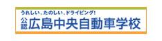 広島中央自動車学校@広島市西区観音新町の広島スタジアム近くにある公認自動車学校