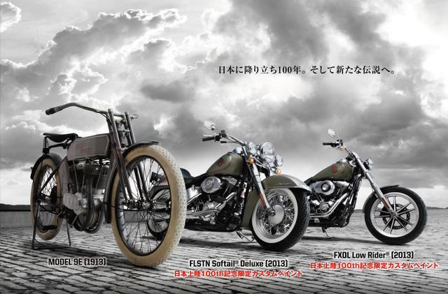ハーレーダビッドソン 日本上陸100周年フェア1/19 - 2/11