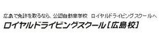 ロイヤルドライビングスクール[広島校]@広島で免許を取るなら 公認自動車学校 ロイヤルドライビングスクールへ