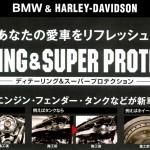 ホイール・エンジン・フェンダー・タンクなどが新車の輝きに!! ハーレーダビッドソンバルコム