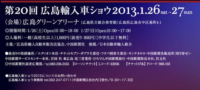 広島輸入車ショウ AUTO MOBILE SHOW -vol.20-