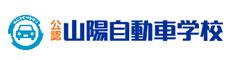 山陽自動車学校@福山市の自動車学校。親しみやすく親切・丁寧に指導員が指導・サポートをいたします。