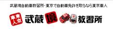 武蔵境自動車教習所@大型二輪の教習も行なっている自動車学校と言えば、中央線の武蔵境駅から徒歩5分の東京車人です。