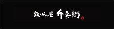 鉄ぱん屋 弁兵衛@お好み焼きから広島県産の素材を使用した料理まで、鉄ぱん屋弁兵衛。公式ウェブサイト。