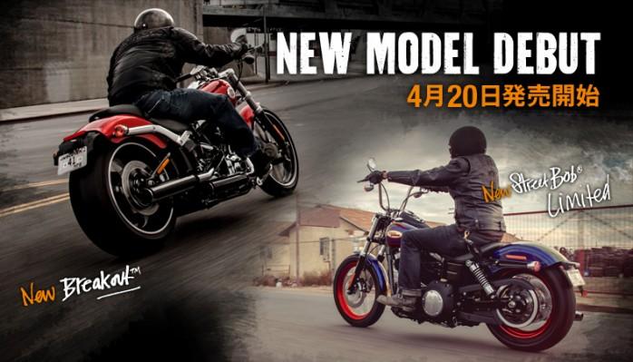 【新車】ハーレーダビッドソン「FXSB Breakout(ブレイクアウト)」と「FXDBA Street Bob Limited(ストリートボブリミテッド)」を2013年4月20日(土)新発売