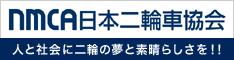 NMCA日本二輪車協会@NMCA日本二輪車協会は、バイクの楽しさと利便性・有用性を追求し、利用環境整備やイメージアップに取り組んでいます。